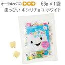 【1袋】 歯っぴい キシリチョコ ホワイト キシリトール【メール便可 3袋まで】同梱不可