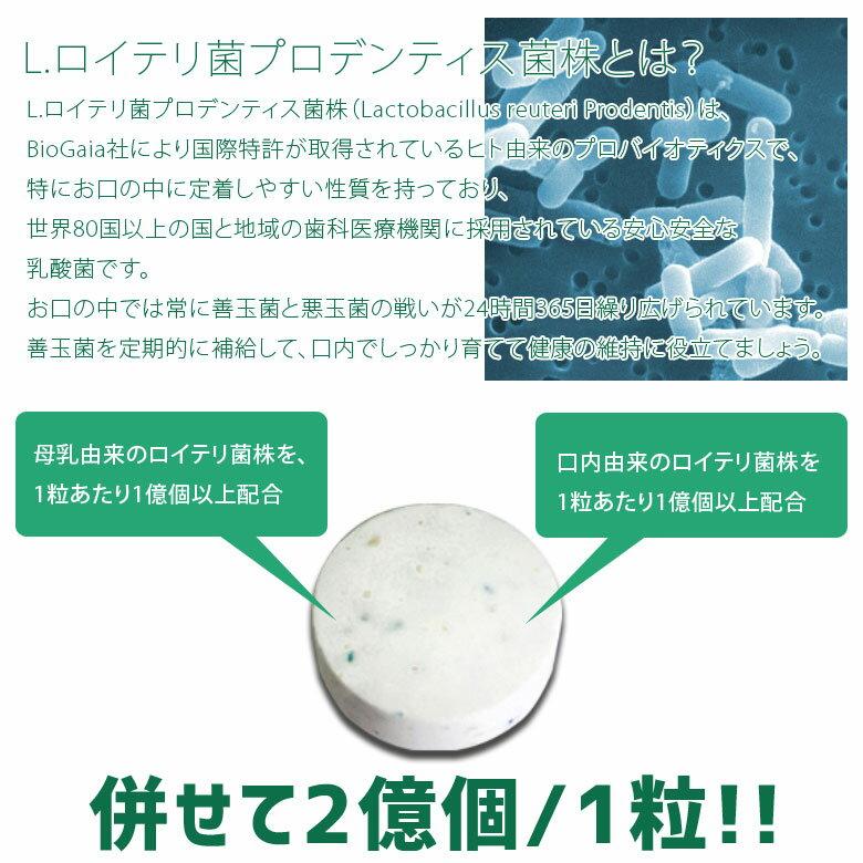 ロイテリ菌バイオガイアタブレットプロデンティス30錠【メール便可4箱まで】