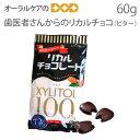 【1袋】歯医者さんからのリカルチョコ<ビター>60g(約20粒)【メール便可 3袋まで】