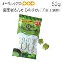 【1袋】歯医者さんからのリカルチョコ<抹茶> 60g(約20粒)【メール便可 3袋まで】
