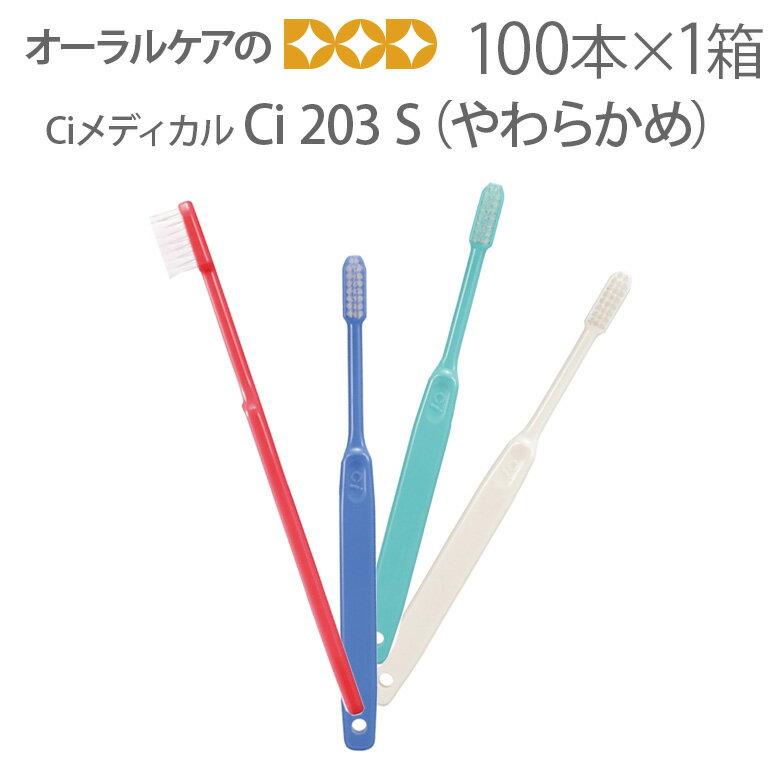 歯ブラシ, 手用歯ブラシ  ci 203S 100