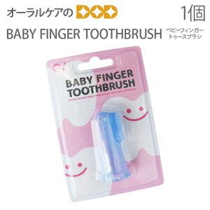 フィンガー 歯ブラシ TOOTHBRUSH