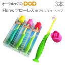 【歯ブラシ】【チューリップ/カラー3本セット】ギフトにぴったり!【フローレス】Flores お花の歯ブラシ キャップ・吸盤付き【メール便不可】