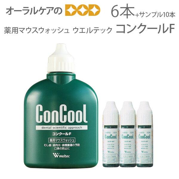 おまけサンプル7ml×10本付コンクール6本セット 口臭予防/対策ウエルテック薬用マウスウォッシュConCoolコンクールF 医
