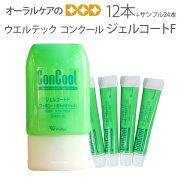 歯磨き粉 サンプル ウエルテック コンクール ジェルコート キシリトール