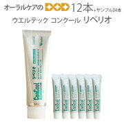 歯磨き粉 リペリオ ウエルテック コンクール ペースト サンプル