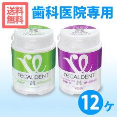 【送料無料】【リカルデントボトルガム12個セット】 歯科医院専用:ボトルガム キシリトール配合…