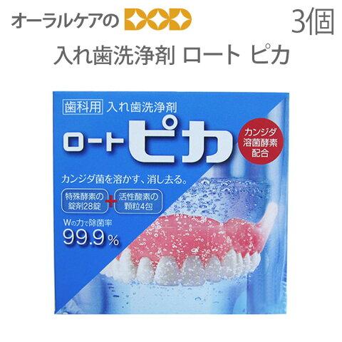 【3個セット】【高齢者・介護用口腔ケア】 ピカ 歯科用 義歯(入れ歯)洗浄剤 3個セット 【メール便不可】