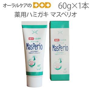ハミガキ マスペリオ 歯磨き粉