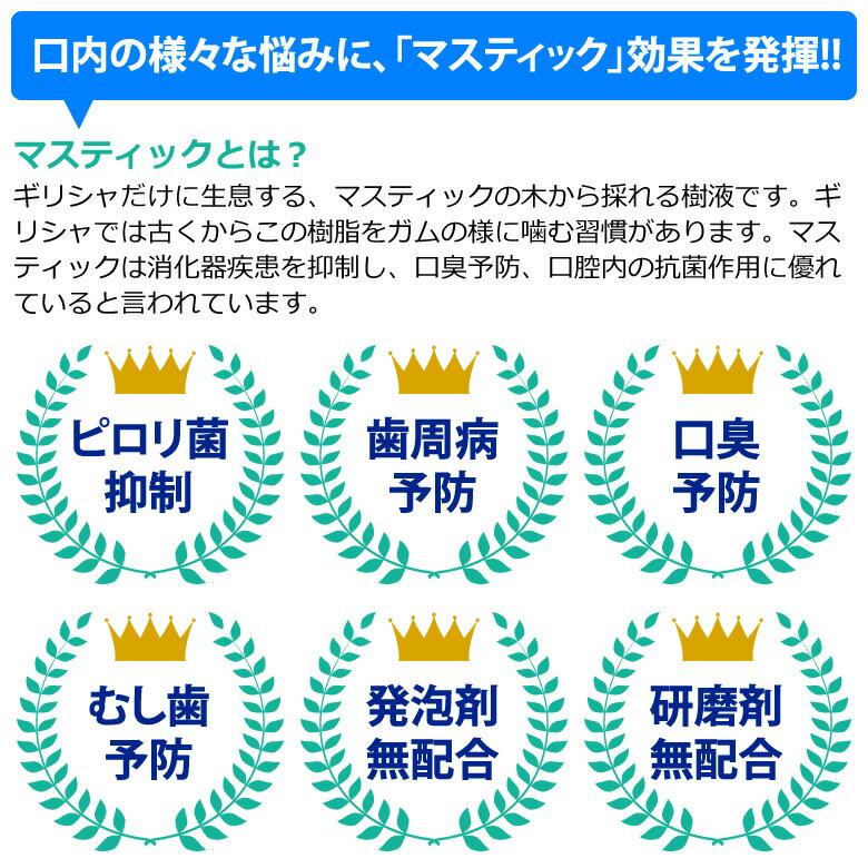 【楽天市場】【あす楽】薬用ハミガキ マスペリオ 歯磨き剤 ...