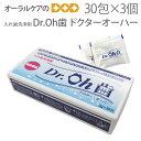 【あす楽】【3個セット】GCSI Dr.OH歯 ドクターオーハー 3g×30包 入れ歯洗浄剤【メール便不可】