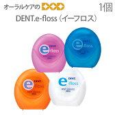 【歯科用デンタルフロス】 DENT e-フロス 40m 1個【メール便可 24個まで】