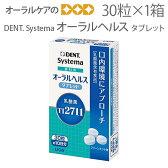1個 ライオン Dent. Systema 歯科用 オーラルヘルス タブレット クリーンミント味 30粒(約10日分)×1箱 乳酸菌TI2711含食品 【メール便不可】