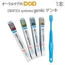 【歯ブラシ】【1本】ライオン 歯科用 Dent. Systema 【genki 】 大人用 【メール便可 10本まで】同梱不可