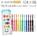 【子供歯ブラシ】ラピスLA-210ハッピーカラー12色≪ジュニア用≫【メール便可1セットまで】