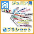【ジュニア】【子供歯ブラシ】ラピスLA-210ハッピーカラー12色≪ジュニア用≫歯ブラシセット★プレゼントにも喜ばれるかわいいパッケージ入り【メール便1セットまで可】
