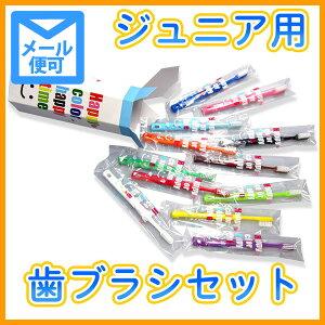 ジュニア 歯ブラシ ハッピー プレゼント パッケージ