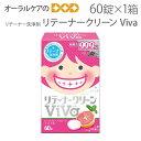 リテーナー洗浄剤 リテーナークリーン Viva 60錠入【メール便不可】