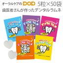 歯医者さんが作ったデンタルラムネ 5粒入り×50袋 キシリトール【メール便不可】 その1