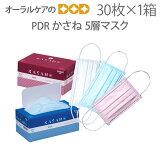 【お一人様2つまで】PDR かさね 5層マスク 日本製 30枚入り【個包装ではございません】【メール便不可】