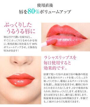 名入れ 全15色 ラシャスリップス Luscious Lips 正規品 リップ トリートメント コスメ 美容 保湿 ボリュームアップ アンチエイジング プレゼントにも最適