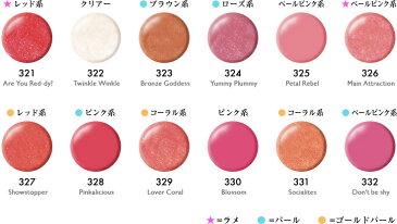 【送料無料】 ラシャスリップス(リップ美容液)#328 ピンク系パール 7ml 口紅 リップグロス