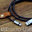 【A】デニムの質感がオシャレなmicro-USB、充電ケーブル!【Android/au docomo softbank/simフリースマートフォン/メール便送料無料】