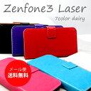 Zenfone 3 laser ケース 高級皮革風!レザー 手帳型ケース 便利なカードケース付き zenfone3 laser ゼンフォン3レーザー レザー スマホケース カバー メール便送料無料 (A)