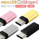 microUSBType-C変換アダプタ充電ケーブル変換コネクタタイプCtype-c対応androidアンドロイドXperiaXZゼンフォン3zenfone3honor8ファーウェイ旅行出張充電
