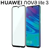 HUAWEInovalite3液晶保護ガラスフィルム