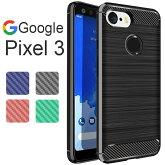 GooglePixel3カーボン調TPUケース