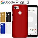 Google Pixel3 ケース シンプル ハード プラス