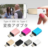 microUSBType-C変換アダプタ充電ケーブル変換コネクタタイプCtype-c対応androidアンドロイドXperiaXZゼンフォン3zenfone3honor8ファーウェイ旅行出張充電メール便送料無料