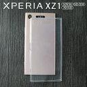 XPERIA XZ1 ケース クリア TPU スマホ カバー
