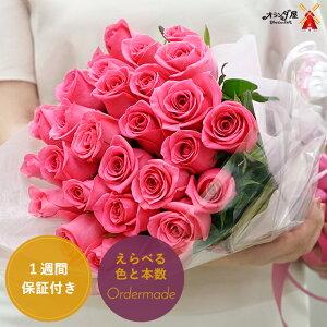 【お好きな本数で】バラの花束...