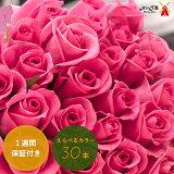 ◆色がえらべる◆バラ30本の花束