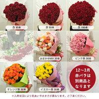 バラの花束比較