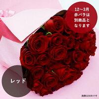 ◆バラ30本の花束