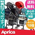 【送料無料】アップリカ ベビーカー ラクーナライト LUXUNA LIGHT