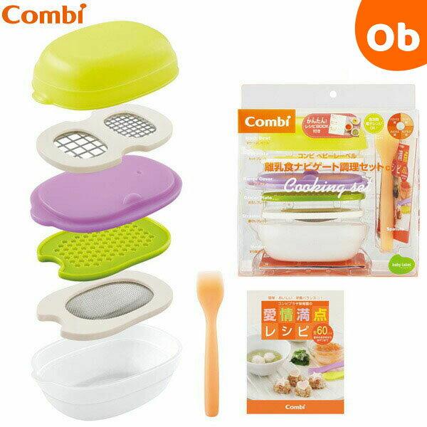Combi(コンビ)『ベビーレーベル離乳食ナビゲート調理セットC』