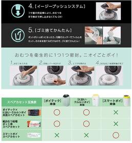 【送料無料】コンビ強力防臭抗菌おむつポットポイテック【7908527302】