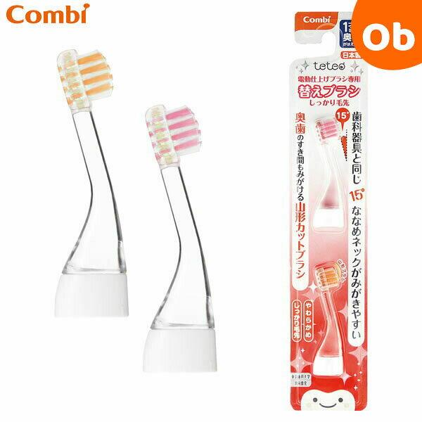 歯ブラシ・虫歯ケア, 仕上げみがき用歯ブラシ