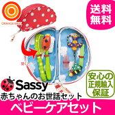【送料無料】Sassy(サッシー) ベビーケアセット