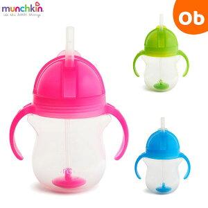munchkin(マンチキン) クリック・ウェイトストローマグ