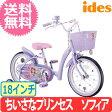 【送料無料】ides アイデス ちいさなプリンセス ソフィア 18インチ 自転車【ラッピング不可商品