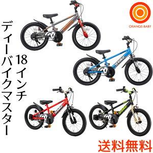 【送料無料】ides アイデス D-Bike Master / ディーバイクマスター(18インチ) 自転車 バランスバイク【ラッピング不可商品】