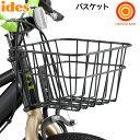 +ポイント5倍 アイデス ディーバイクマスター 16/18 V用バスケット D-Bike Maste...