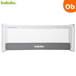 babubuバブブ ベッドフェンスライト 2.0 グレー【送料無料 沖縄・一部地域を除く】