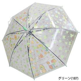 【送料無料】サンマルコすみっコぐらしおさんぽ透明POE子供傘50cm