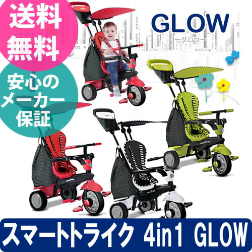SMART TRIKE(スマートトライク) スマートトライク 4in1 GLOW かじ取り三輪車 カ...